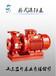 供应枣庄铸铁材质XBD自动喷淋泵密封性能强