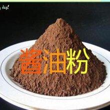 食品級特鮮醬油粉價格食用增味劑特鮮醬油粉圖片