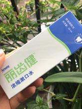武汉光谷附近哪有安利漱口水卖图片