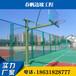 供应广西省南宁市学校围网,勾花护栏网,球场围网,运动场地围网