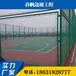 供应重庆市体育场围网,篮球场围网,网球场围网