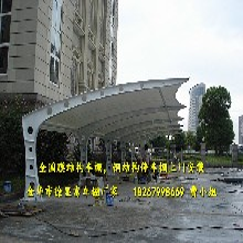 杭州汽车充电桩遮雨棚、萧山膜结构停车棚钢构加工