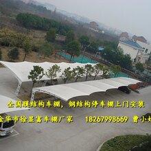 义乌厂区膜结构停车棚定制、舟山汽车停车棚价格