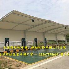 桐乡、浦江厂房汽车停车棚供应商、磐安钢结构停车棚造价