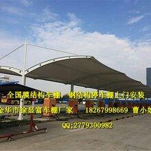台州企业单位膜结构遮阳棚施工、海宁汽车停车棚钢构加工