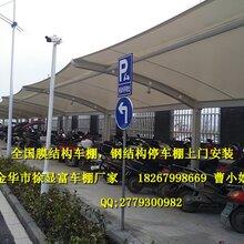 安徽膜结构停车棚公司报价、铜陵汽车充电桩遮雨棚效果图