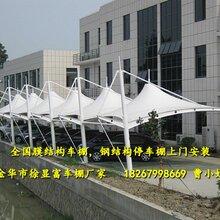 黄山膜结构停车棚膜材批发、滁州新款自行车棚定制价格