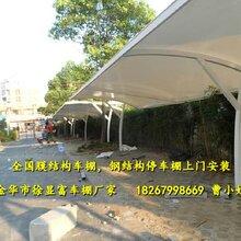 赣州汽车雨棚定做、萍乡公交车停车棚厂家直销