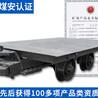 山東MPC2-6平板車平板車廠家