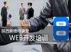WEB开发培训Html5plus课程