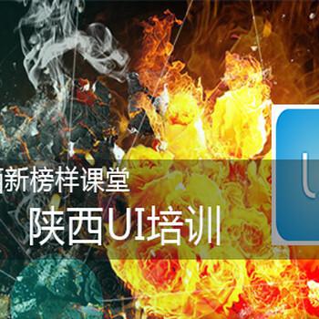 陕西UI培训配色与设计构思