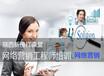 网络营销工程师培训网站优化高级应用课程