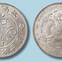 大清银币市场价值多少钱?