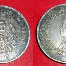 孙中山开国纪念币六星版值多少钱?哪里收购?