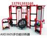 奥信德AXD-360S健身房私教室大型综合多功能团体组合力量有氧训练器