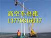 机械设备滁州高空作业平台出租一件起租价格实惠