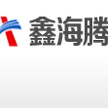 深圳市鑫海腾邦国际贷代与报关结算系统