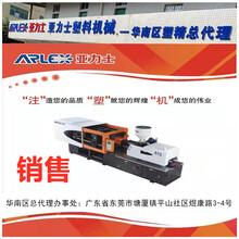 亞力士注塑機90噸-2000噸伺服臥式曲肘注塑機塑精機械代理銷售圖片