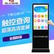 43寸竖屏安卓触控液晶网络广告机立式触摸屏查询一体机