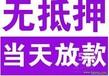 民治贷款找深圳前海融鑫信息服务有限公司,上班族,个体户,车贷,房贷