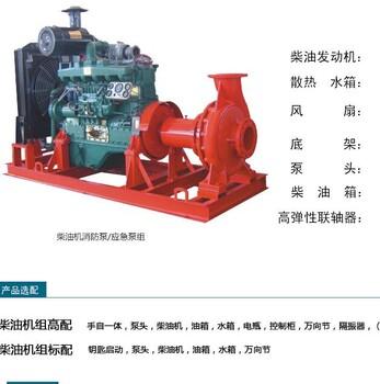 消防泵XBD廠家消防泵價格消防泵選型消防泵CCCF認證可查