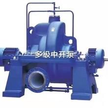 中开泵,多级中开泵流量50-600,扬程200-1000米图片