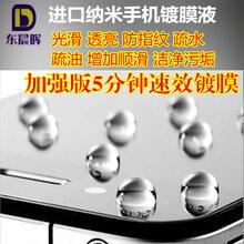 深圳东晨晖手机纳米液体液态镀膜裸奔疏水疏油涂层防指纹通用图片