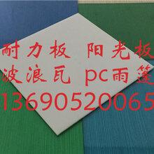 深圳耐力板_耐力板价格_pc耐力板应用图片