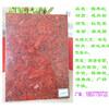 河南花岗岩染色板梨花红染色板雅典红红色大花染色板1.8公分毛板