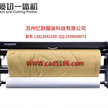 常熟服装CAD绘图仪打印机销售代理商苏州忆默服装大师斯米特瑞丽