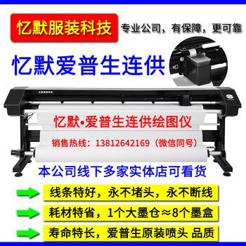 忆默服装CAD连供绘图仪唛架打印机销售维修苏州常熟昆山张家港