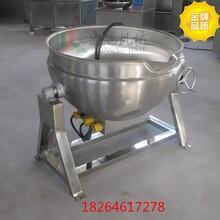 电加热夹层锅自动搅拌可倾斜式夹层锅导热油夹层锅