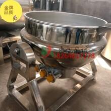 蒸汽夹层锅不锈钢可倾立式隔层锅煮粥锅豆浆锅炒菜锅加搅拌