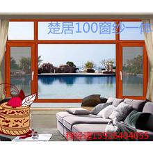 厂优游娱乐平台zhuce登陆首页直销楚居断桥100窗纱一体图片