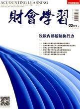 晋升会计师审计师统计师职称能发表哪些期刊财会学习杂志征稿