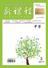 中小学教师评讲师职称教育类G4省级期刊新课程杂志编辑部征稿信息