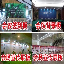 杭州展板制作、杭州会场布置、杭州背景板制作、杭州会展服务