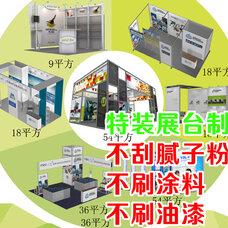 杭州展会布置制作,杭州会场布置,杭州展览搭建制作,杭州展会布展制作