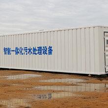 安徽生物脱氮一体化污水处理设备