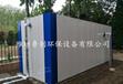 新乡水解酸化接触氧化一体化污水处理设备