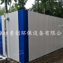 濰坊SMV多段生物接觸氧化污水處理設備廠家圖片