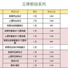 重庆市国内资深的教师考编面试培训,山香教育专业生产,浙江省图片