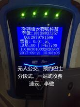 海上旅游景区水上交通工具收费系统微信支付宝二维码公交刷卡机