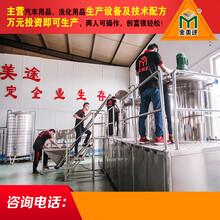 赚钱好项目陕西洗衣液生产设备洗衣液生产配方洗衣液加工设备图片