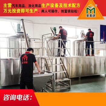 供应镀晶玻璃水生产厂家潍坊金美途玻璃水生产设备