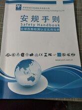 安规手册,全球唯一一本实用型安规知识工具书