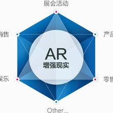 滨州AR增强现实中特
