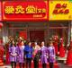 杭州艾灸养生加盟好项目爱灸堂艾灸培训基地