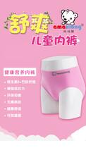 阿玛熊儿童健康营养内裤