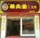 北京艾灸养生加盟爱灸堂创业好项目